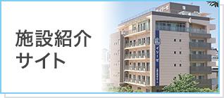 施設紹介サイト
