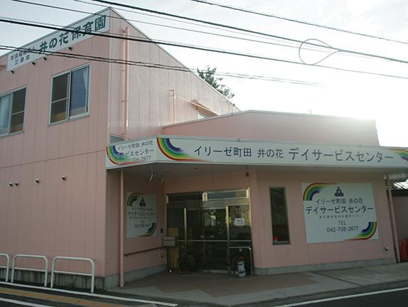 イリーゼ町田井の花デイサービスセンター