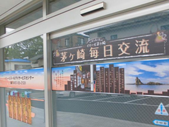 イリーゼ茅ヶ崎デイサービスセンター