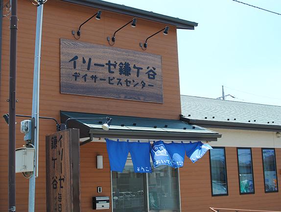 イリーゼ鎌ケ谷デイサービスセンター