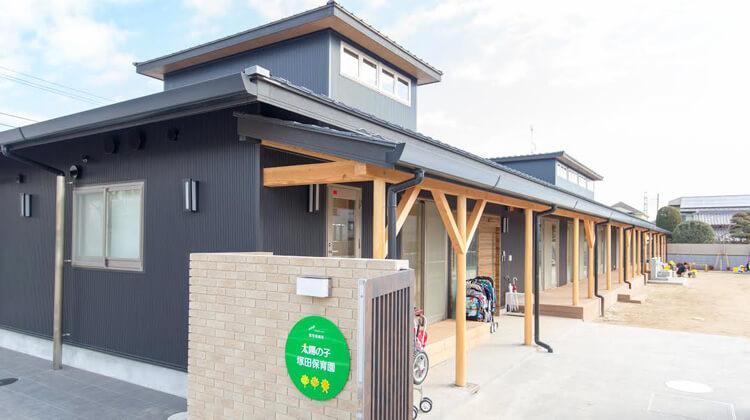 太陽の子 塚田保育園